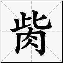 《胔》-康熙字典在线查询结果 康熙字典