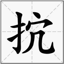 《抭》-康熙字典在线查询结果 康熙字典