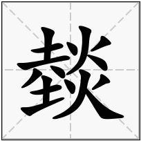 《燅》-康熙字典在线查询结果 康熙字典