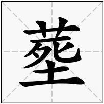 《塟》-康熙字典在线查询结果 康熙字典