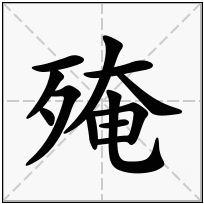 《殗》-康熙字典在线查询结果 康熙字典