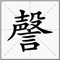 《謦》-康熙字典在线查询结果 康熙字典