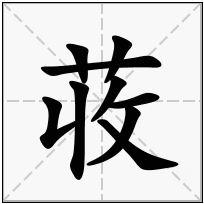 《荍》-康熙字典在线查询结果 康熙字典