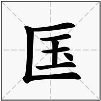 《匤》-康熙字典在线查询结果 康熙字典