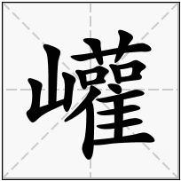 《巏》-康熙字典在线查询结果 康熙字典