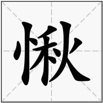 《愀》-康熙字典在线查询结果 康熙字典