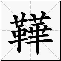 《鞾》-康熙字典在线查询结果 康熙字典