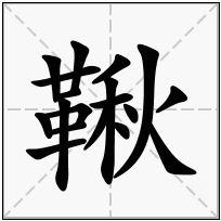 《鞦》-康熙字典在线查询结果 康熙字典
