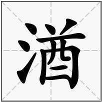 《湭》-康熙字典在线查询结果 康熙字典