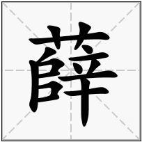 《薛》-康熙字典在线查询结果 康熙字典