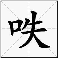 《呹》-康熙字典在线查询结果 康熙字典