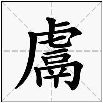 《鬳》-康熙字典在线查询结果 康熙字典
