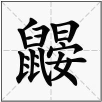 《鼹》-康熙字典在线查询结果 康熙字典