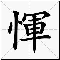 《惲》-康熙字典在线查询结果 康熙字典