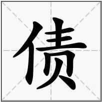 《债》-康熙字典在线查询结果 康熙字典