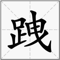 《跩》-康熙字典在线查询结果 康熙字典