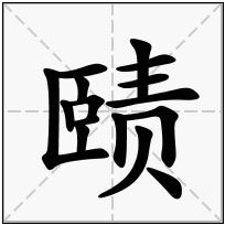 《赜》-康熙字典在线查询结果 康熙字典