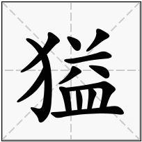 《獈》-康熙字典在线查询结果 康熙字典