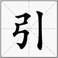 《引》-康熙字典在线查询结果 康熙字典