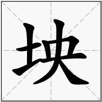《坱》-康熙字典在线查询结果 康熙字典