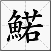 《鰙》-康熙字典在线查询结果 康熙字典