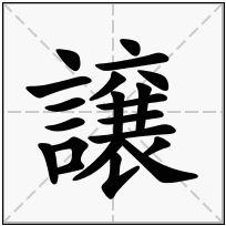 《譲》-康熙字典在线查询结果 康熙字典