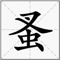 《蚤》-康熙字典在线查询结果 康熙字典
