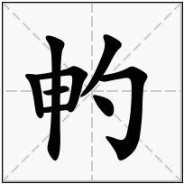 《畃》-康熙字典在线查询结果 康熙字典