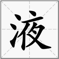 《液》-康熙字典在线查询结果 康熙字典