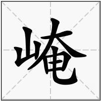 《崦》-康熙字典在线查询结果 康熙字典