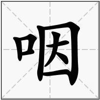 《咽》-康熙字典在线查询结果 康熙字典