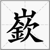 《嶔》-康熙字典在线查询结果 康熙字典
