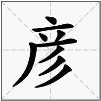 《彦》-康熙字典在线查询结果 康熙字典