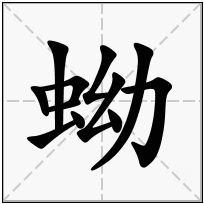 《蚴》-康熙字典在线查询结果 康熙字典