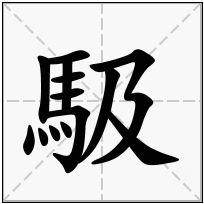 《馺》-康熙字典在线查询结果 康熙字典