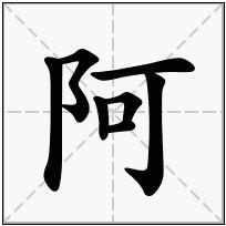 《阿》-康熙字典在线查询结果 康熙字典