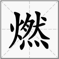 《燃》-康熙字典在线查询结果 康熙字典