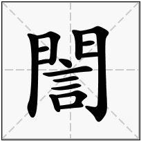 《誾》-康熙字典在线查询结果 康熙字典