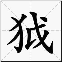 《狘》-康熙字典在线查询结果 康熙字典