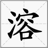 《溶》-康熙字典在线查询结果 康熙字典