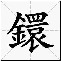 《鐶》-康熙字典在线查询结果 康熙字典
