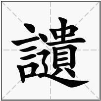 《讉》-康熙字典在线查询结果 康熙字典