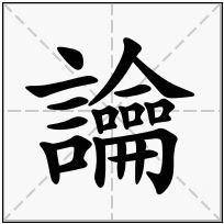 《讑》-康熙字典在线查询结果 康熙字典