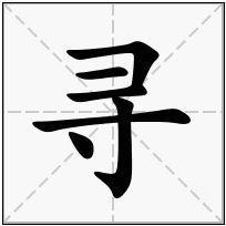《寻》-康熙字典在线查询结果 康熙字典