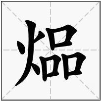《煰》-康熙字典在线查询结果 康熙字典