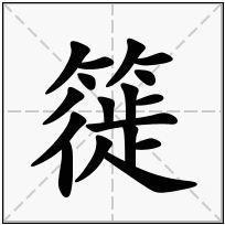《簁》-康熙字典在线查询结果 康熙字典