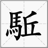 《駈》-康熙字典在线查询结果 康熙字典