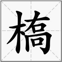 《槗》-康熙字典在线查询结果 康熙字典