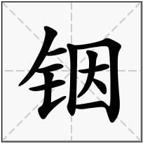 《铟》-康熙字典在线查询结果 康熙字典