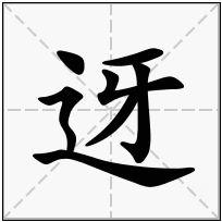 《迓》-康熙字典在线查询结果 康熙字典